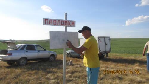 17 г 1 - Знак - в память о деревне