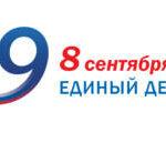 logo ishodnyy goriz 3 dopolnitelnyy 01 150x138 - Пойдете ли вы голосовать?