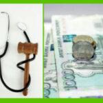 1ccc836b1e6dcbf30477ade427c1ed57 150x150 - 500 тысяч рублей за часть желудка