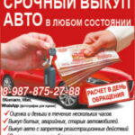 авто 150x150 - Если срочно нужны деньги
