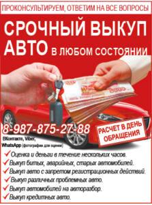 авто - Если срочно нужны деньги