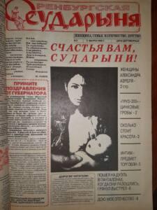20200127 163231 - Они создавали газету