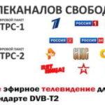 07604497 150x150 - Где взять потерявшиеся цифровые телеканалы?