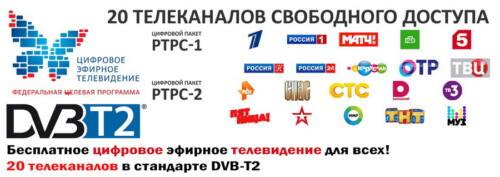 07604497 - Где взять потерявшиеся цифровые телеканалы?