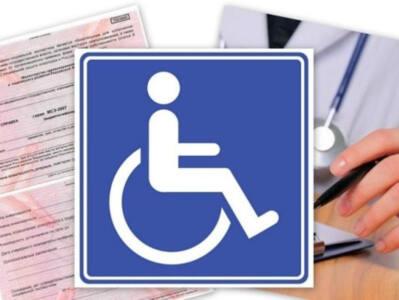 27 02 blank mse 2 min - Оформление инвалидности: что нужно знать?