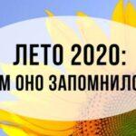e1PJha3UB9c 150x150 - Чем запомнилось лето 2020 года?