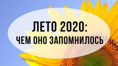 e1PJha3UB9c - Чем запомнилось лето 2020 года?