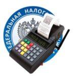 1111 150x150 - Применение ККТ по новым правилам