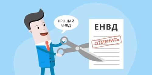 envd - Новые налоговые спецрежимы с 2021 года