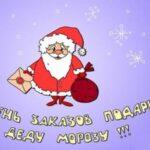 i 150x150 - Что заказали бы Деду Морозу?